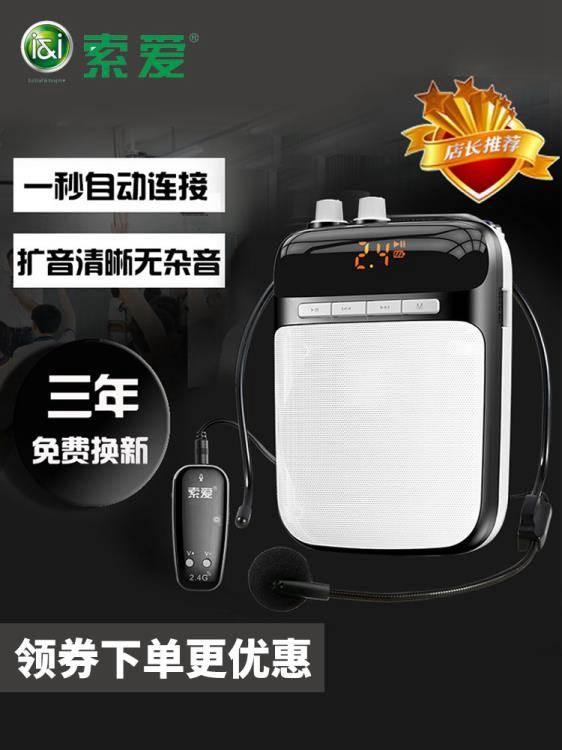 索愛S-718教師教學專用2.4G無線小蜜蜂麥克風擴音器話筒喊送話器導游上課寶講課喇叭錄音