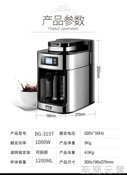 咖啡機研磨一體機磨豆現磨全自動速溶煮咖啡壺辦公室商用家用小型WD 至簡元素 秋冬特惠上新~