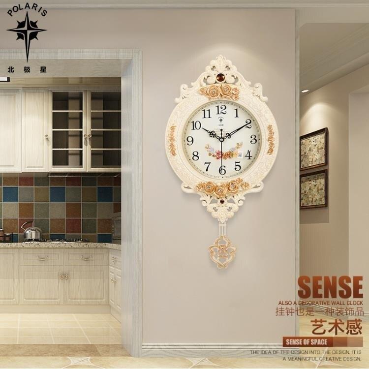 掛鐘北極星歐式鐘錶創意掛鐘搖擺時尚個性掛錶靜音客廳時鐘石英鐘家用交換禮物YJT