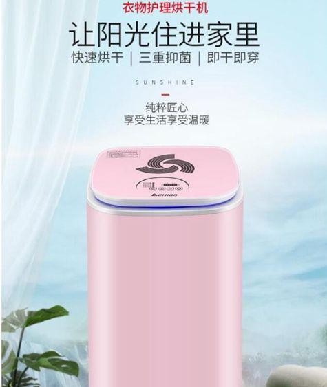 乾衣機烘乾機家用速乾衣機小型紫外線衣服消毒殺菌大容量風乾器靜音