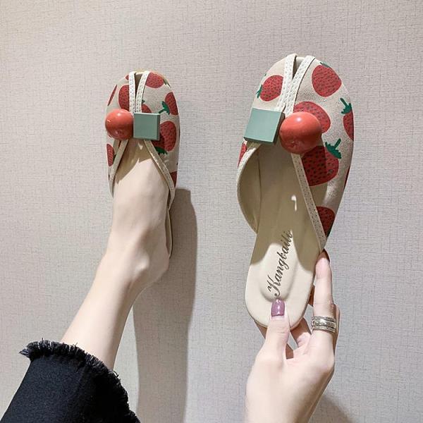 魚口鞋 草莓拖鞋女外穿2021年新款女鞋平底外出時尚包頭半拖魚嘴涼拖ins  卡洛琳