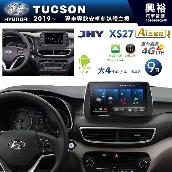 【JHY】2019~年現代TUCSON專用9吋XS27系列安卓機*Phone Link+送1年4G上網*大4核心4+64