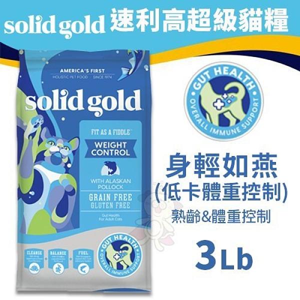 『寵喵樂旗艦店』美國速利高SOLID GOLD 身輕如燕(熟齡&體重控制)3LB‧低卡體重控制食譜‧貓糧