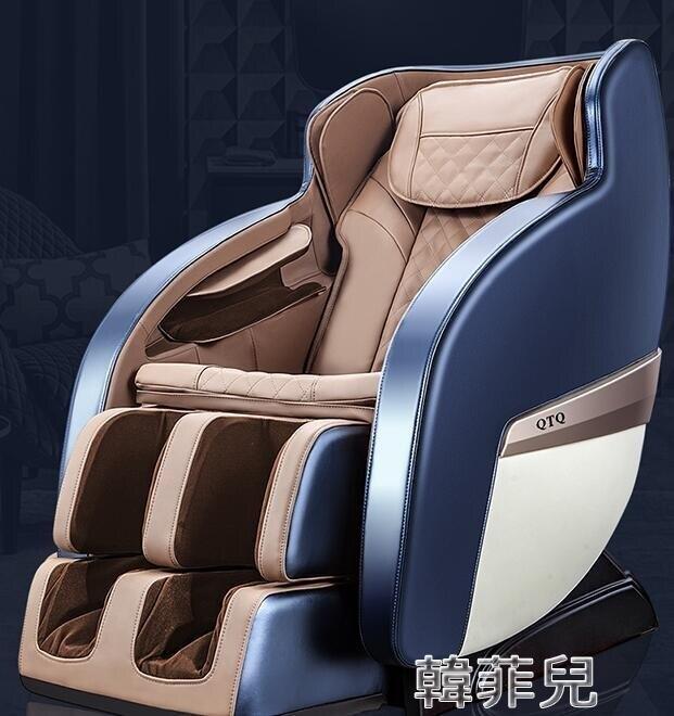 【快速出貨】按摩椅 QTQ按摩椅家用全身全自動豪華智慧多功能太空電動小型新款沙發艙 七色堇 雙12購物節