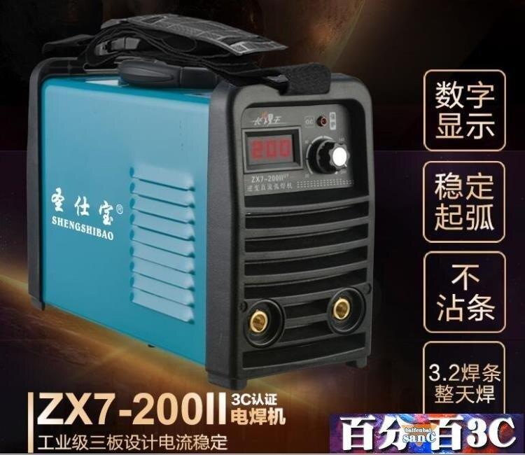 【快速出貨】電焊機 聖仕寶ZX7-200G/200II 家用220V全銅芯逆變直流迷你小型焊機 七色堇 七色堇 新年春節  送禮