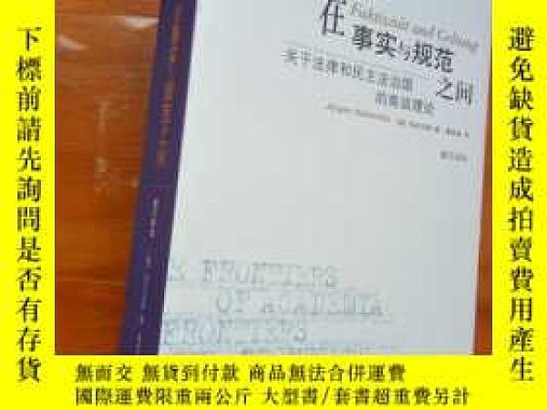 二手書博民逛書店在事實與規範之間罕見關於法律和民主法治國的商談理論Y310521 哈貝馬斯 三聯書
