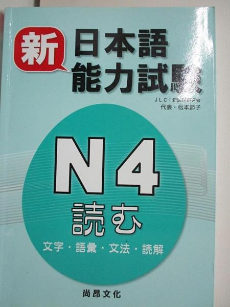 【書寶二手書T8/語言學習_ATX】新日本語能力試驗N4_松本節子