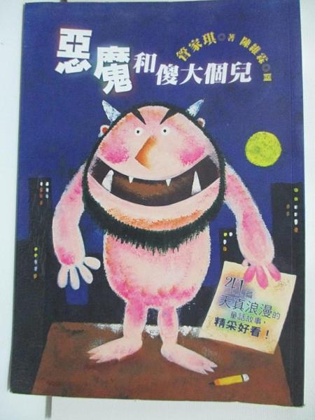 【書寶二手書T2/兒童文學_AVQ】惡魔和傻大個兒_管家琪/