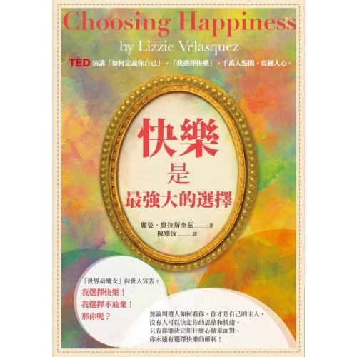 快樂是最強大的選擇【城邦讀書花園】