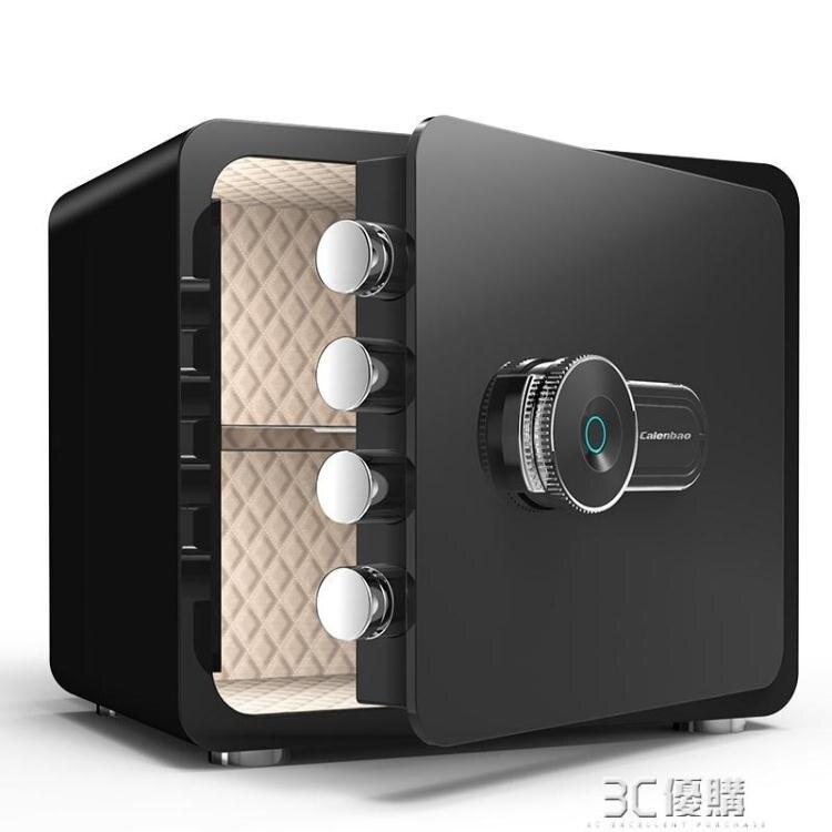 保險櫃家用小型 防盜全鋼迷你保險箱 20/25/30/36cm入