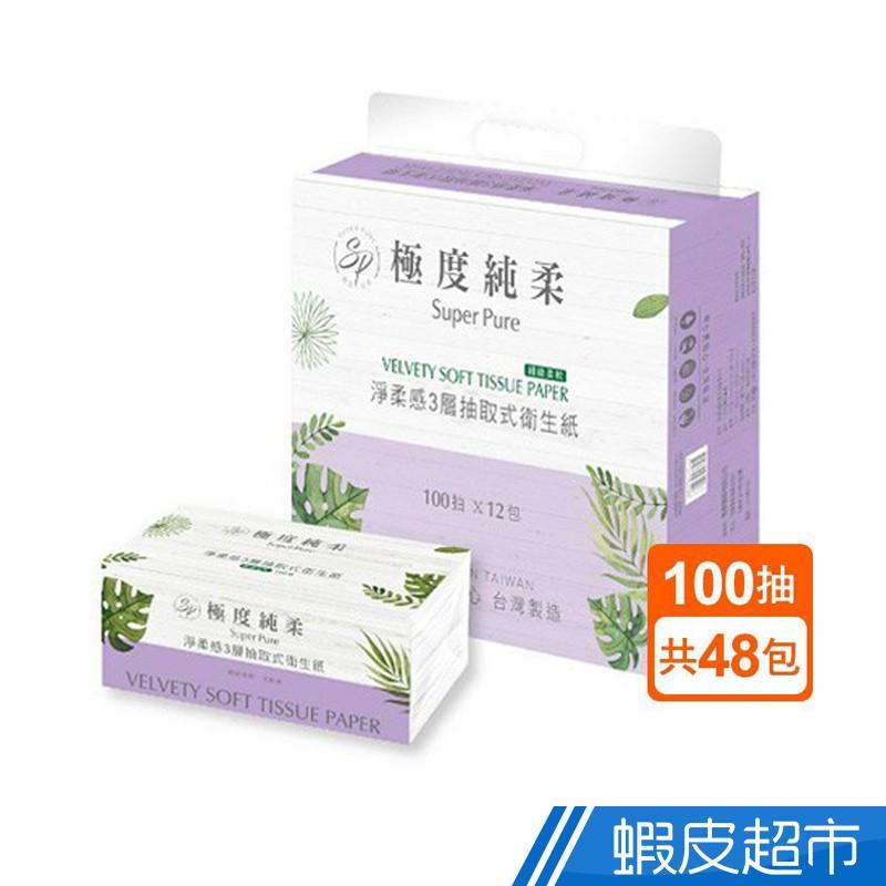 Superpure極度純柔 淨柔感3層抽取式花紋衛生紙 100抽X12包X4袋/箱 箱購 廠商直送