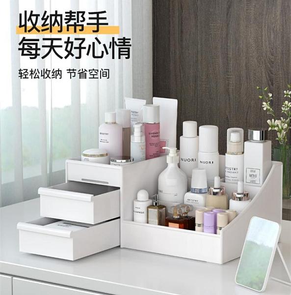 桌面收納盒 化妝品收納盒桌面口紅網紅護膚面膜梳妝臺桌上雜物宿舍整理置物架