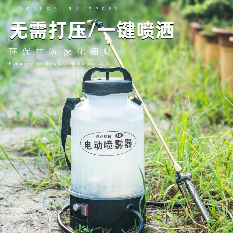 小型電動噴霧器農用智能高壓殺蟲全自動充電家用澆花噴壺達遠 OB9020