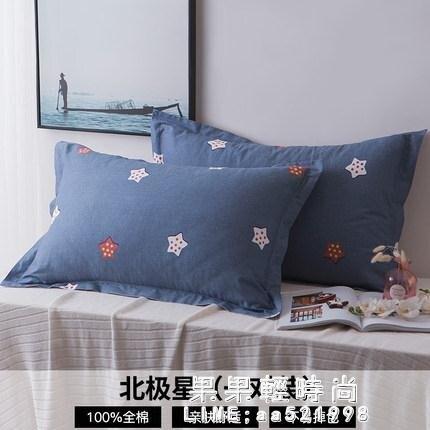 南極人全棉枕套一對裝純棉印花枕頭套單人學生宿舍枕芯套48x74cm【新品】