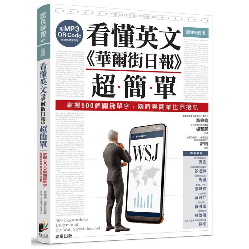 看懂英文《華爾街日報》超簡單:掌握500個關鍵單字,隨時與商業世界接軌(附MP3QRCode)[88折]
