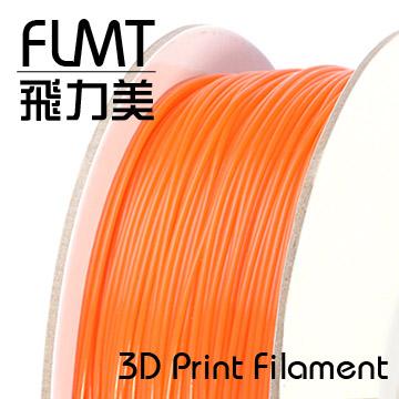 FLMT飛力美 PLA 3D列印線材 1.75mm 1kg 橘色