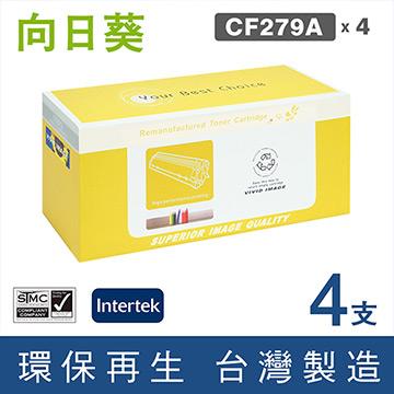 【向日葵】 for HP CF279A/79A 黑色環保碳粉匣/4黑超值組