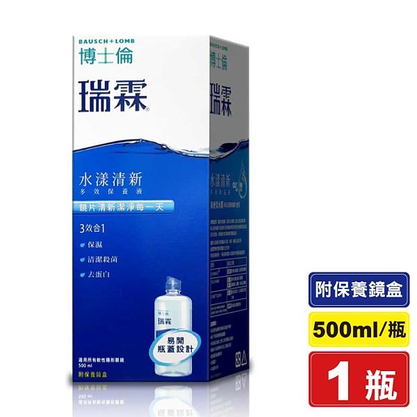 (大) 博士倫 瑞霖水漾清新多效保養液 500ml(隱形眼鏡藥水) 專品藥局【2009960】