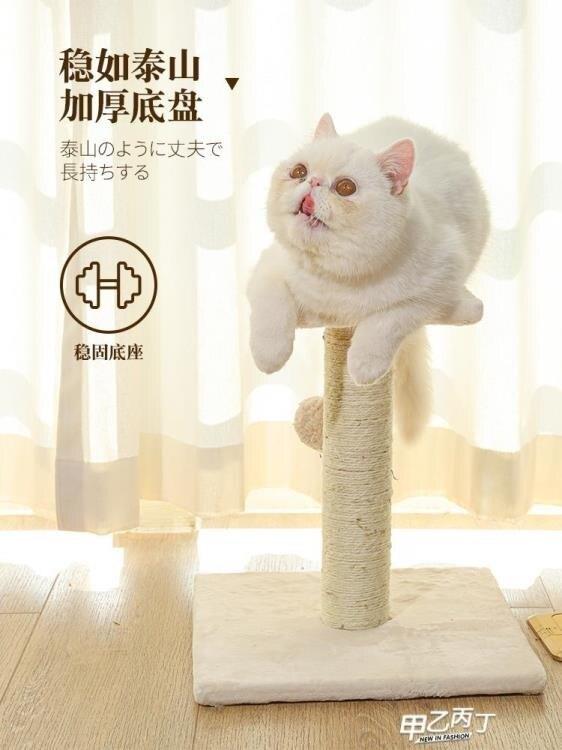[限時搶購]貓抓板 磨爪器貓爬架貓抓柱劍麻貓爪板立式不掉屑貓窩玩具貓咪用品