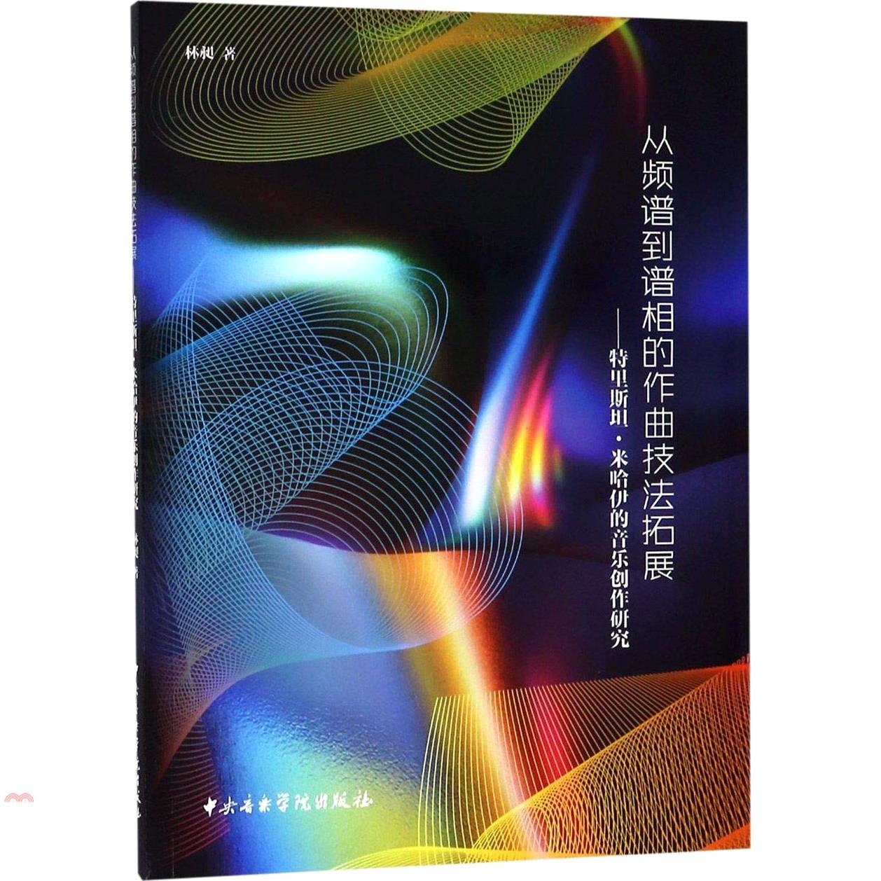 從頻譜到譜相的作曲技法拓展:特裡斯坦‧米哈伊的音樂創作研究(簡體書)[75折]