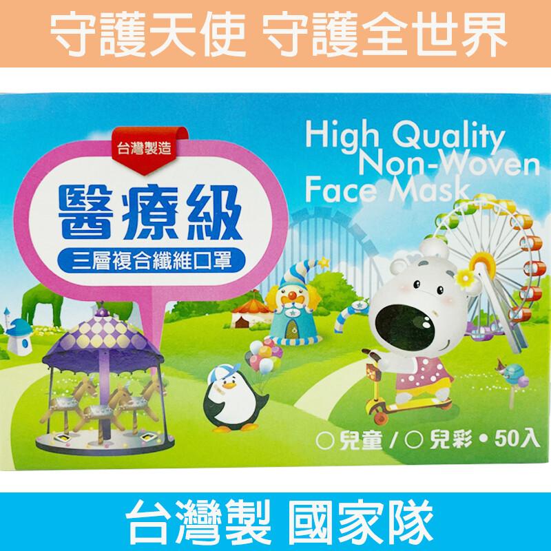 bfe值達99%以上! 台灣製 最強台灣隊 最高等級 mit 醫療口罩 兒童口罩 藍色50片/組