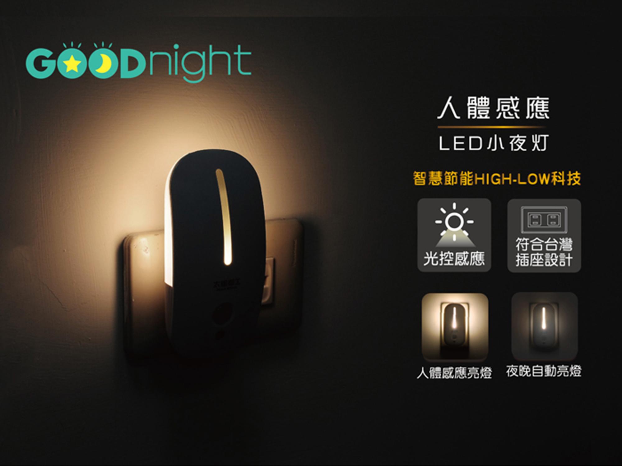 ※ 欣洋電子 ※ 太星電工 Good night人體感應小夜燈 (ZA104L) 人體感應/夜燈自動亮