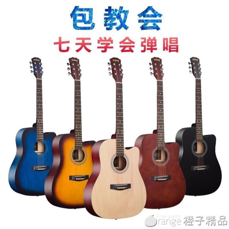 41寸初學者吉他學生38寸新手通用練習吉他男女生入門琴民謠木吉他 新年禮物