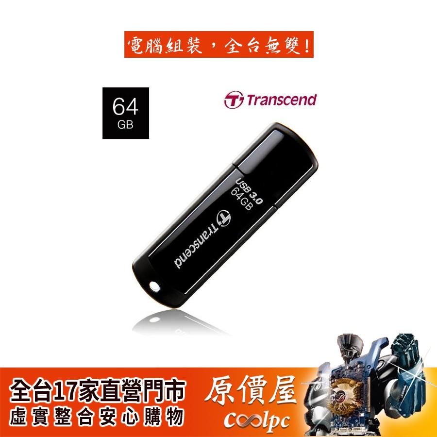 Transcend創見 TS64GJF700 64GB 隨身碟 黑/USB3.2 Gen1/五年保/原價屋