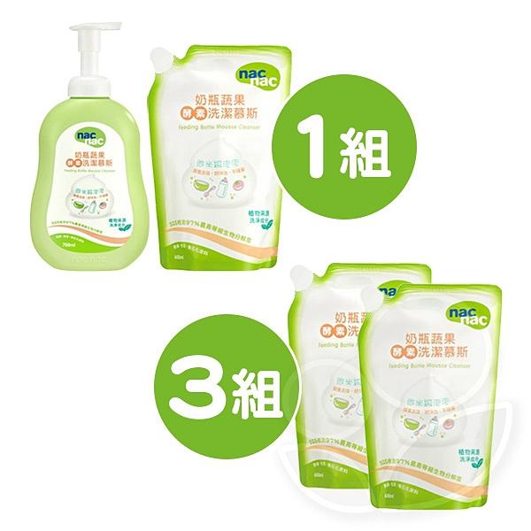 nac nac 奶瓶蔬果酵素洗潔慕斯(1罐+1補)+補充包促銷組(2補)x3組【佳兒園婦幼館】