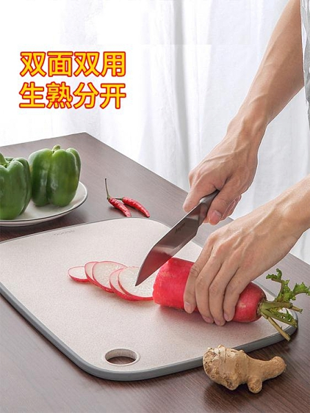 砧板 小麥秸稈菜板砧板家用切菜板抗菌防霉塑料案板切水果墊板占板粘板 LX 美物 交換禮物