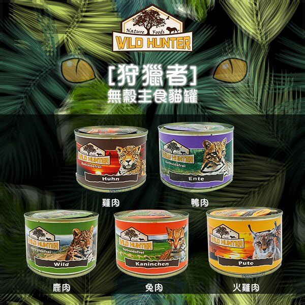 WILD HUNTER狩獵者[無穀主食貓罐,5種口味,200g,德國製](單罐)