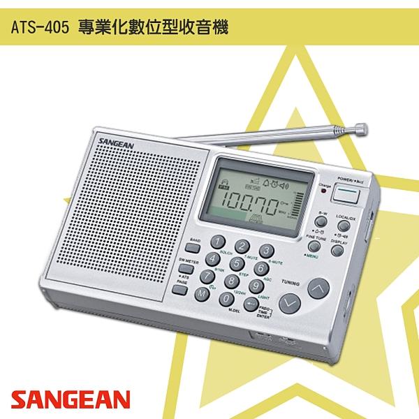 【SANGEAN 山進】ATS-405 專業化數位型收音機 調頻立體 FM電台 FM收音機 廣播電台 LED鐘 鬧鐘