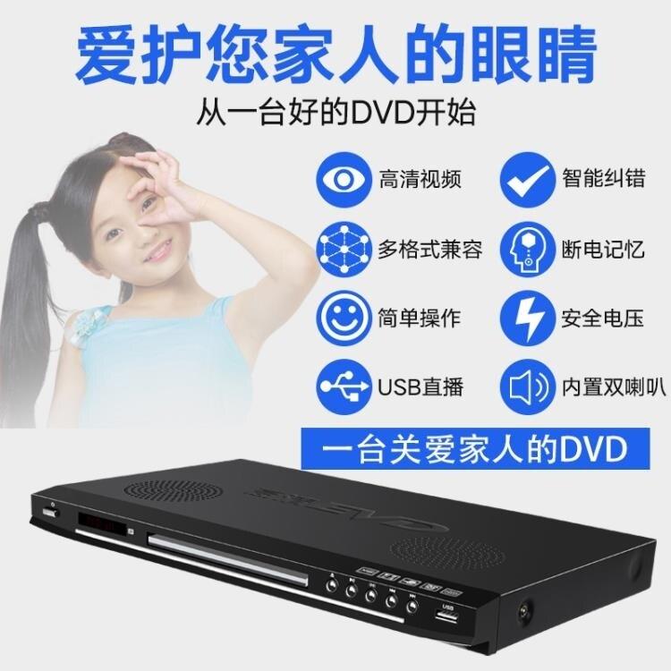 DVD光碟機 便攜式dvd影碟機家用高清光盤evd光碟播放器vcd一體放碟片的
