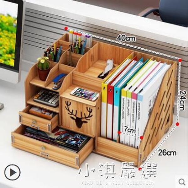 辦公室桌面文件夾收納盒多層資料書立整理學生書桌置物架文件盒大CY『小淇嚴選』