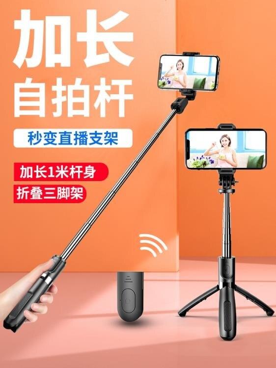 免運 自拍棒 加長手機自拍桿直播支架三腳架華為p30pro蘋果oppo通用補光抖音自