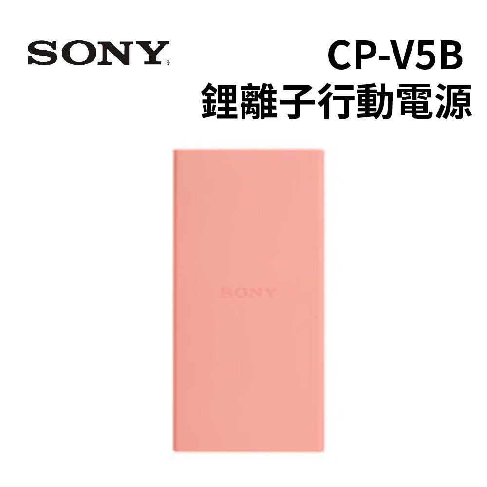 ( 刷指定卡享10%回饋 ) SONY 二次鋰離子5000mAh行動電源(CP-V5B)(附Micro-USB傳輸線)(原廠公司貨)-粉