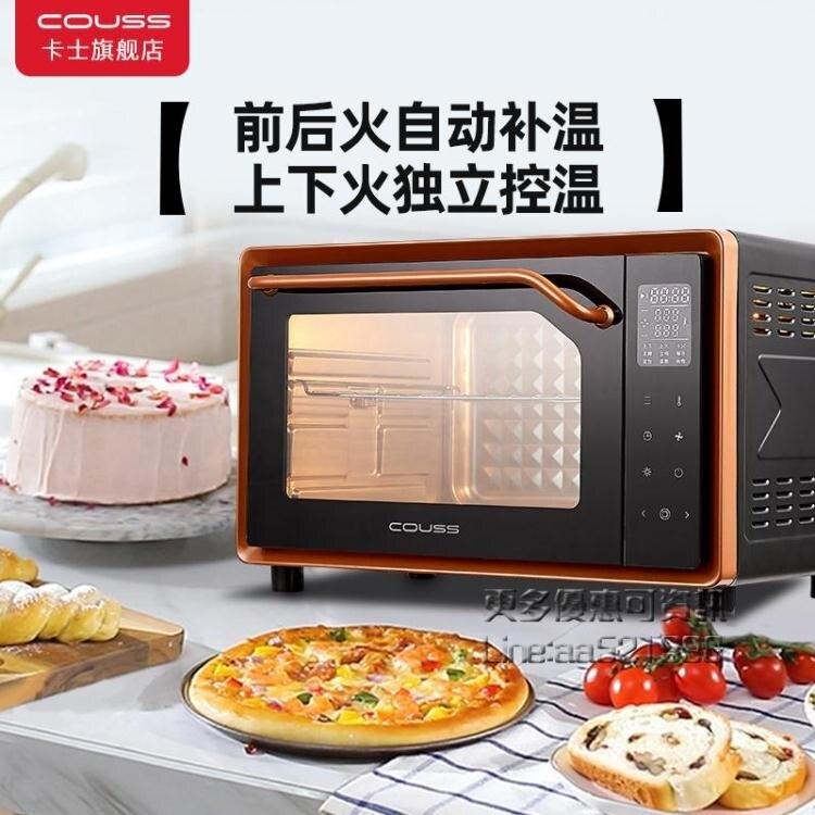 現貨前后火自動補溫 0門檻卡士烤箱家用小型30L小烤箱發酵 兒童節新品