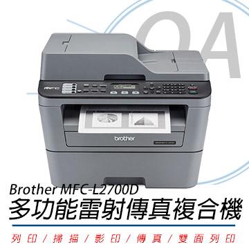 【公司貨】Brother MFC-L2700D 高速雙面多功能雷射傳真複合機