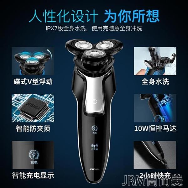 剃鬚刀電動水洗刮鬍刀男士充電式智慧多功能鬍鬚刀UDB快充 快速出貨
