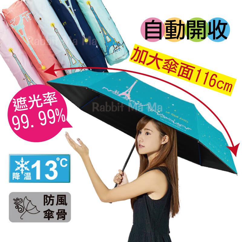 45吋降溫黑膠自動三折傘-巴黎鐵塔/雨傘/晴雨傘/雙龍牌 傘/抗uv防風/自動開收傘