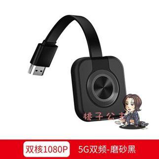 無線同屏器 無線投屏器4K 手機同屏鏡像電視機投影儀顯示器吃雞投屏神器T