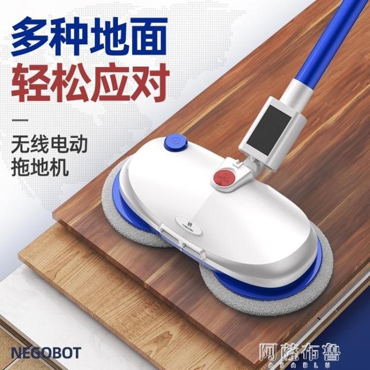 蒸汽拖把 德國Negobot無線電動洗地拖把掃地拖地一體機擦地機神器家用無蒸汽 MKS交換禮物
