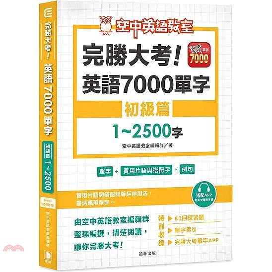 《笛藤》完勝大考英語7000單字:初級篇1~2500字(附app開通序號)[79折]