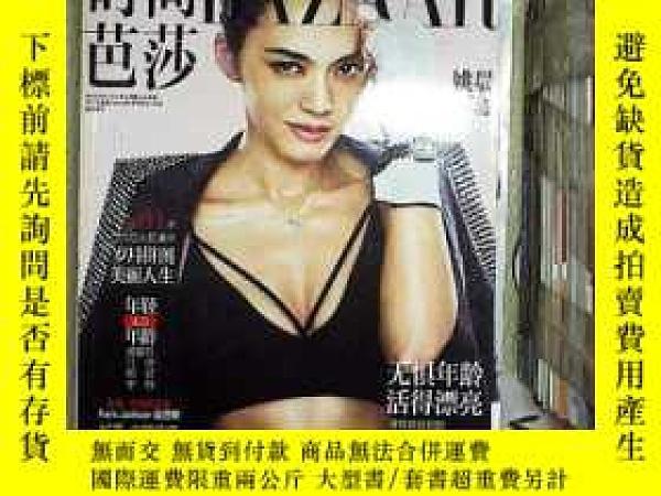 二手書博民逛書店時尚芭莎罕見2017 8上.Y203004