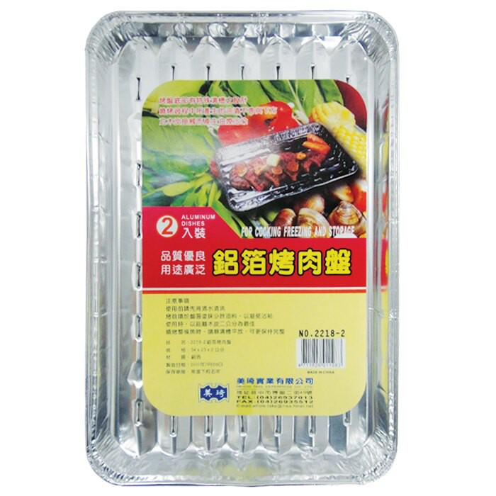美琦 2218鋁箔長方烤肉盤 34x23x2cm (2入)/組【康鄰超市】