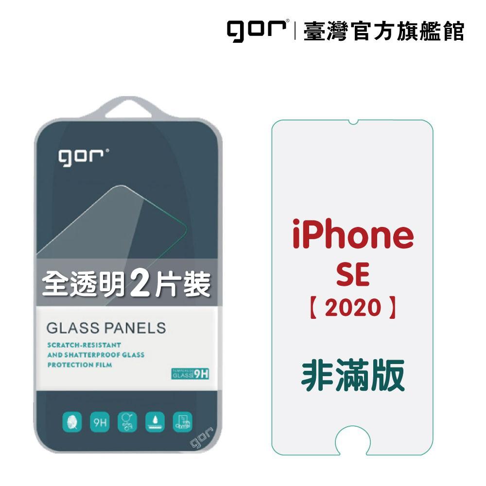 GOR iPhone SE 2代 專用 保護貼 9H鋼化玻璃保護貼 螢幕貼 全透明非滿版 2片裝 廠商直送