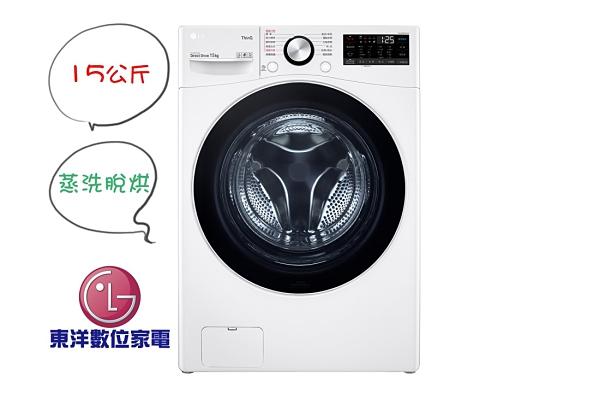 ***東洋數位家電*** LG WD-S15TBD WiFi滾筒洗衣機(蒸洗脫烘) 冰磁白 / 15公斤