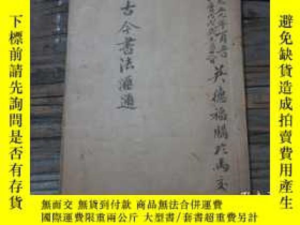 二手書博民逛書店民國原版罕見《古今書法匯通》Y2233 麥華三