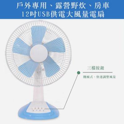 台灣現貨24H出貨《USB電風扇》12吋桌上型USB供電大風量電風扇.支持行動電源供電