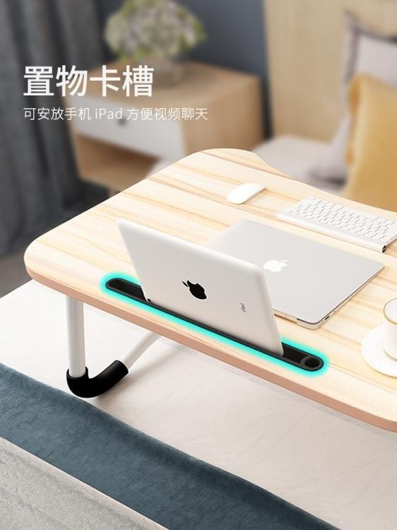 床上小桌子可摺疊筆記本電腦懶人做桌學生寢室學習用書桌宿舍神器 NMS